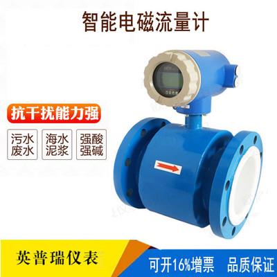 厂家直供污水流量计 兰申表头电磁流量计 耐酸碱腐蚀 四氟衬里