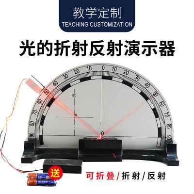 光的反射折射演示器 教学仪器 初中物理光学实验器材 全反射