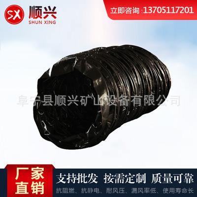 厂家直销矿用导风筒负压风筒矿用伸缩风筒带煤矿负压风筒