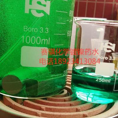 欧盟环保认证化学镀镍液 化学镀镍药水