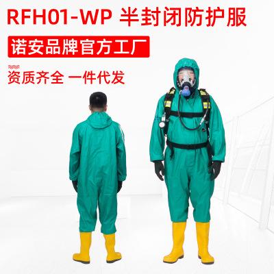 半封闭轻型防护服 连体化学防护服 诺安厂家 耐酸碱防护服批发