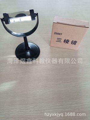 教学仪器厂家供应 三棱镜 带支架 物理实验器材光学三棱镜25007