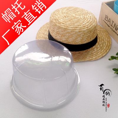 厂家直销 PVC塑料帽托 平顶椭圆  草帽 渔夫帽 帽撑 江浙沪包邮