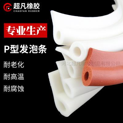 工厂直销p型发泡硅胶密封条 白色9字型海绵条 烤箱门烘箱门硅胶条
