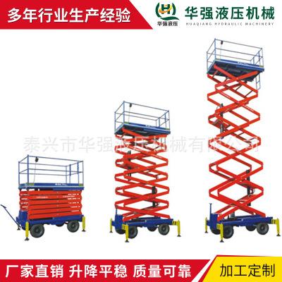 厂家供应剪刀叉升降机 移动升降平台 可移动式液压载人升降机