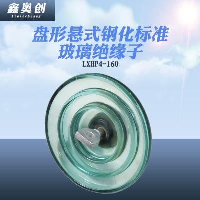 加厚玻璃电力高压线路盘形悬式玻璃绝缘子 LXHP4-160玻璃绝缘子