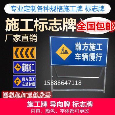 前方道路施工牌交通安全标志警示牌工程告示牌导向反光指示牌订做