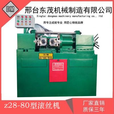 新型z28-80两轴滚丝机全自动液压滚丝机螺纹加工设备厂家直销