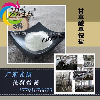 甘草酸单铵盐 98%高规格 厂家直销 天然植物甘草提取物