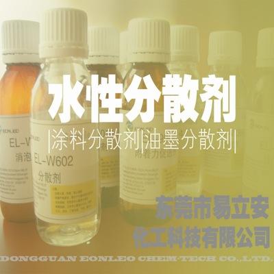 EL-2417水性分散剂,水性涂料分散剂,无机颜填料、乳胶漆分散剂