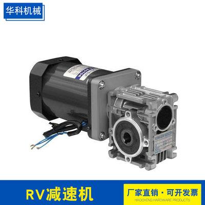 RV减速机生产厂家供应优质铝合金蜗轮蜗杆减速箱蜗轮蜗杆RV减速机