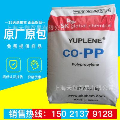 高透明PP R520Y 韩国SK 高光泽 注塑级高透明包装容器/透明片材PP