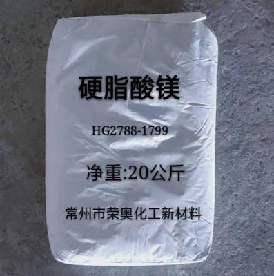 优惠销售 硬脂酸镁 合成材料热稳定剂 脱模剂
