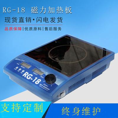智能恒温磁力搅拌器  多功能恒温加热板 RG-18平板磁力搅拌器