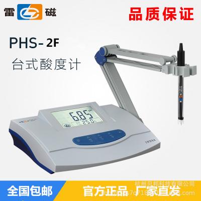 上海雷磁精密台式数显酸度计 PH计 ph值测试仪PHS-2F实验室酸度计