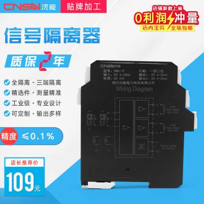 现货4-20mA隔离器 信号隔离器0-10V 信号隔离分配器 隔离式安全栅