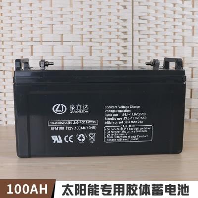 铅酸UPS不间断胶体蓄电池厂家批发12v100ah太阳能专用胶体蓄电池