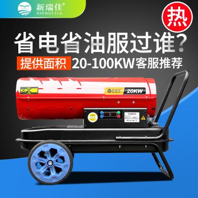 工业燃油暖风机养殖大功率取暖器育雏热风机柴油暖风机烘干热风炉