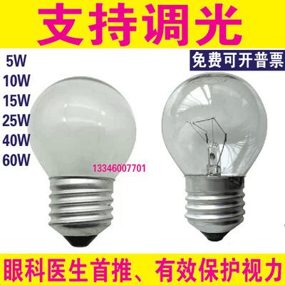 普通灯泡e27/e14螺口钨丝小球泡5w15w25w40w老式白炽灯可调光灯泡