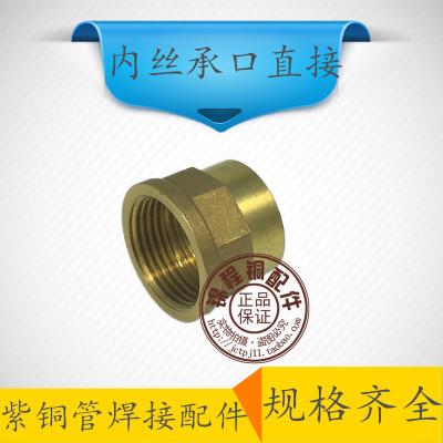 黄铜内丝承口直接紫铜管给水管焊接接头4分15 6分22 1寸28-54MM
