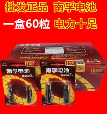 批发正品二代南电池5号7号电池高能玩具遥控器电池碱性电池干电池
