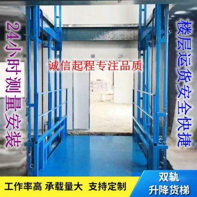 起程厂家导轨式升降货梯 液压升降平台 固定式升降机 货运提升机