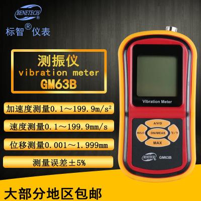 标智BENETECH 测振仪 GM63B 高精度工作振动检测机械测试仪测震仪