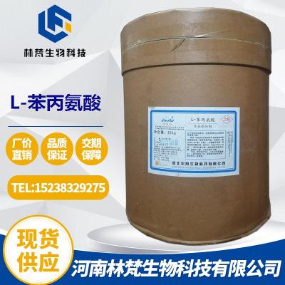 现货供应L-苯丙氨酸 食品级营养强化剂 氨基酸苯基丙胺酸量大从优