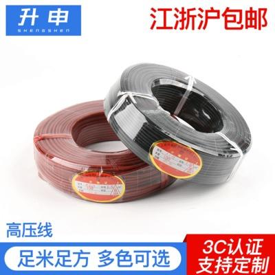 软硅胶高压线 硅橡胶绝缘直流耐压高压线 厂家定制阻燃高压导线