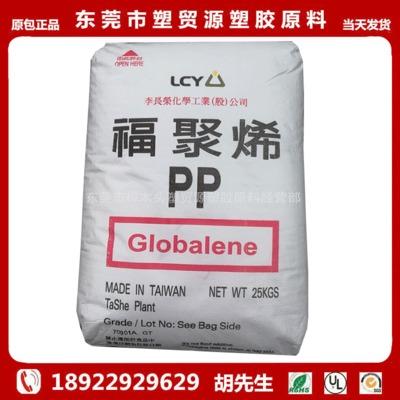PP/台湾福聚/7633 抗冲击 耐低温 塑料容器 塑料瓶 注塑,挤出