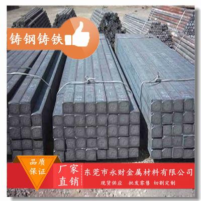『永财金属』供应 SS标准07 72合金铸铁品质保证
