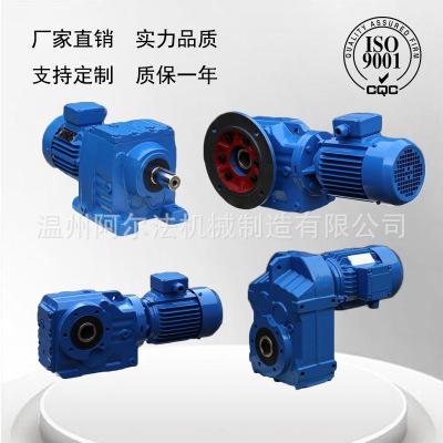 厂家直销非标定制K77涡轮蜗杆减速机电机K87减速箱