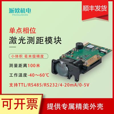 100m单点相位高精度测距仪多种通讯接口 激光测距传感器 模块模组