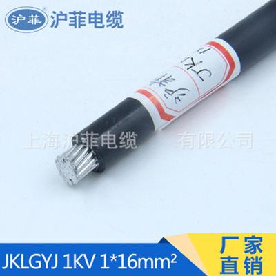室外架空电缆 绝缘导线JKLGYJ 1KV 1*16mm2电缆厂家