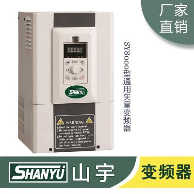 山宇SY8000型通用矢量变频器18.5kw