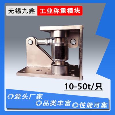 称重模块称重传感器模块厂家 反应釜料罐储罐称重模块M14-435H