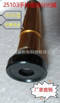 手持直视分光镜教学用 初高中物理光学玻璃棱镜实验器材教学仪器