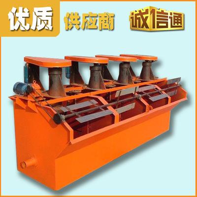 厂家直销订制24h稳定运行有色金属单槽/多槽矿用浮选机