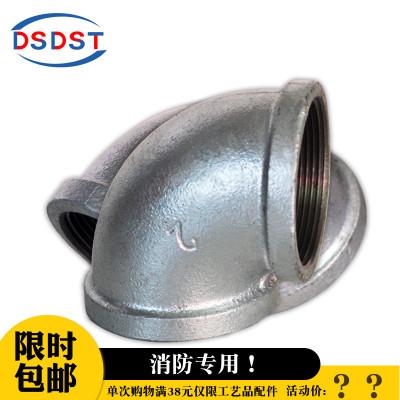 消防管道配件玛钢防水内丝铁碳钢接头内牙90度205032镀锌直角弯头
