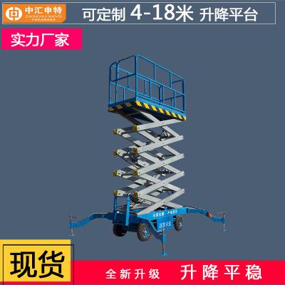 厂家供应电动液压升降平台 高空作业车4-20米移动剪叉式升降机