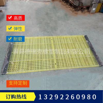 厂家直销 聚氨酯筛板 多种孔型和孔径聚氨酯筛网 专业定制