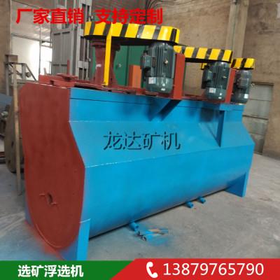 江西石城龙达 选矿设备 SF型浮选机 浮选柱采铜矿机械 浮选机设备
