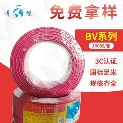 bv2.5平方家装电缆线 绝缘铜芯阻燃电力电缆家用电器硬铜线电缆线