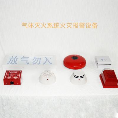 三江牌气体灭火系统火灾报警设备按钮铃消防器材批发报警装置配件