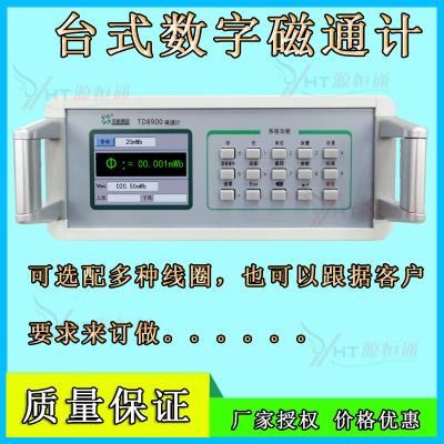 磁通计TD8900永磁铁磁场强度测量仪 电容积分型磁通计磁场检测仪