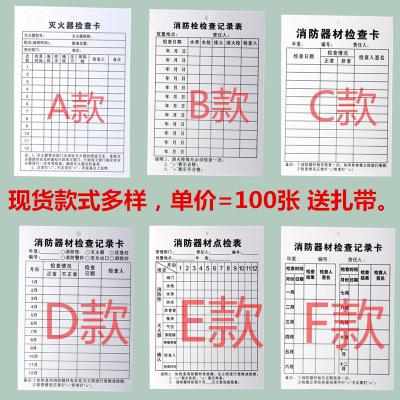 消防器材灭火器检查卡双面点检卡消火栓维修记录卡100张可用2年