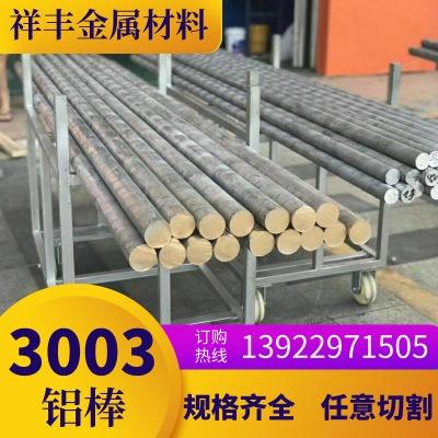 原厂直销批发3003铝棒 西南镁铝合金3003防锈铝棒可任意切割