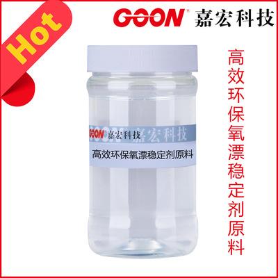 高效环保氧漂稳定剂原料 高效阻垢剂 螯合分散作用好