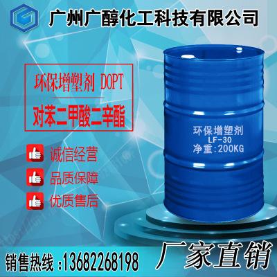dotp 对苯二甲酸二辛酯 环保增塑剂 DOTP 厂家供应