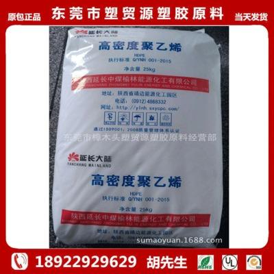 HDPE/ 榆林延长中煤 /HD5502S 中空级 吹塑级 药品化妆品容器